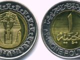 Egyptian 1 pound coin