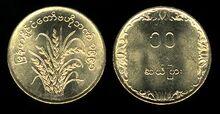 10 pyas 1991 FAO