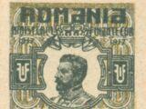 Romanian 10 ban banknote
