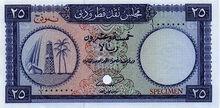 QatarDubai 25 riyal note obv