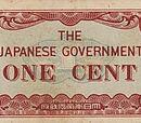 Burmese 1 cent banknote