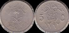 Saudi Arabia 5 halala 1972