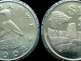 Zimbabwean 1 dollar coin