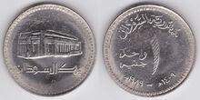 Sudan 1 pound coin 1989