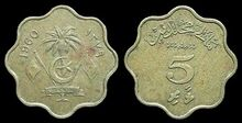 Maldives 5 laari 1960 nickel-brass