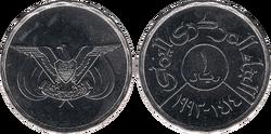 Yemen 1 rial 1993