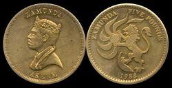 Zamunda 5 pounds 1988 brass