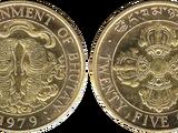 Bhutanese 25 chhertum coin