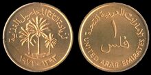 UAE fils 1973