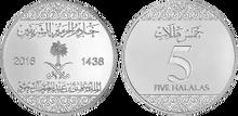 Saudi Arabia 5 halala 2016 SAMA