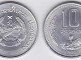 Lao 10 att coin