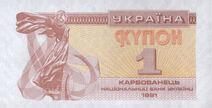 Ukraine-1991-Bill-1-Obverse