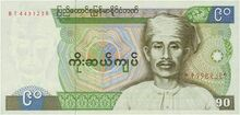 90 kyat note 1987 obv