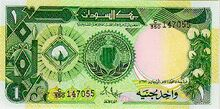 Sudan pound note obverse 1987