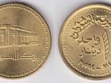 Sudanese 1 dinar coin