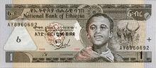 Ethiopia birr note 1997