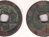 Chinese 2 cash coin (Shenzong)