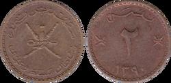 Oman 2 baisa 1970