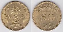 Maldives 50 laari 1960