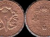 Bhutanese 10 chhertum coin