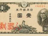 Japanese 1 yen banknote