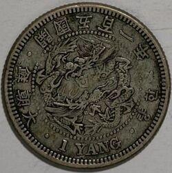 Korea 1892 coin - 1 yang