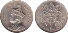 Bhutan 1 ngultrum 1975