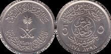 Saudi Arabia 5 halala 1978 FAO