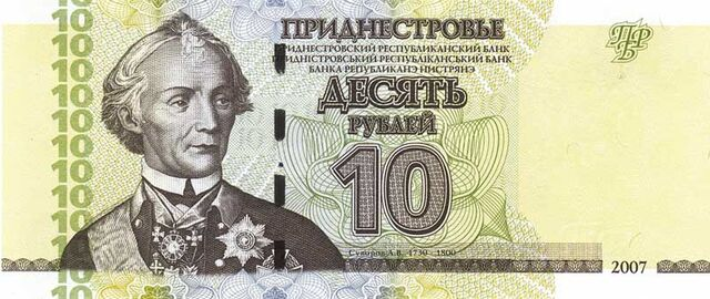 File:Transnistria 10 Rubles 2007 a.jpg