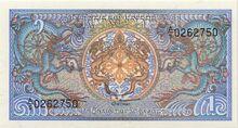 Bhutan ngultrum note 1986 obv