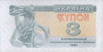 UkraineP82-3Karbovantsi-1991 f