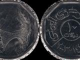 Yemeni 10 rial coin