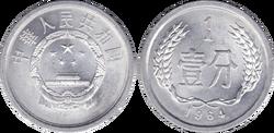 China 1 fen 1964