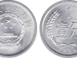 Chinese 1 fen coin
