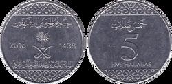 Saudi Arabia 5 halala 2016