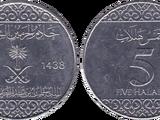 Saudi 5 halala coin