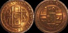 Bhutan 5 chhertum 1979