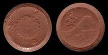 Japan 1 sen 1945 clay