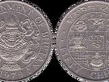 Bhutanese 50 chhertum coin