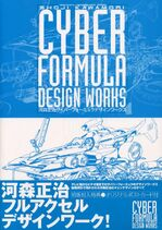 Shoji Kawamori Cyber Formula Design Works