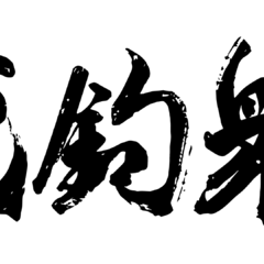 Tyger Claws Title Japanese Kanji