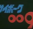 Cyborg 009 (1979 Anime)