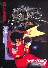 Cyborg 009 The Movie: Legend of the Super Galaxy