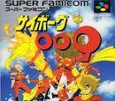Cyborg 009 (Super Famicom game)