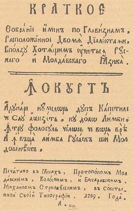 Прьмул диктионар молдовенеск-русеск, едитат ин Молдова ин анул 1789