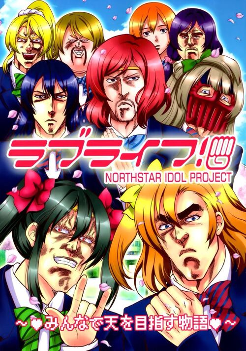 LL X Fist of the Northstar