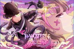 Revlation
