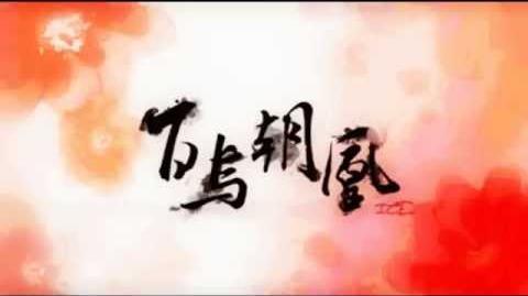 Ice - Majestic Phoenix 百鳥朝凰 (Original Extended)-2