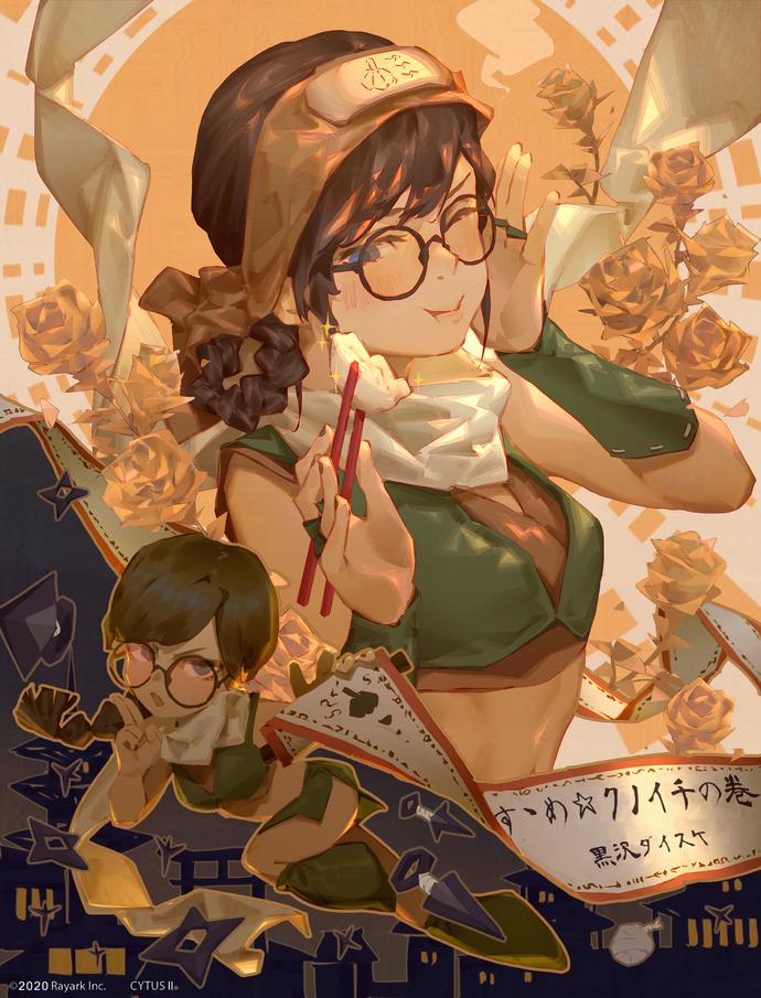 すゝめ☆クノイチの巻