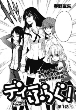 D-Fragments Chapter 1